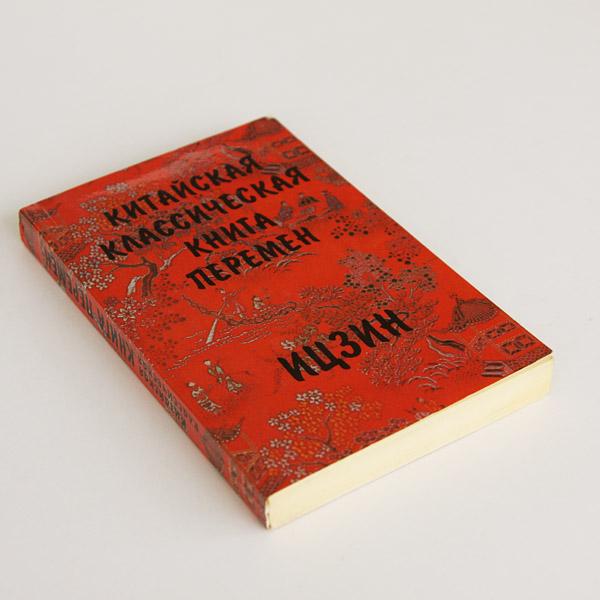 Шуцкий Китайская Классическая Книга Перемен