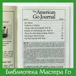 The American Go Journal (volum 27, number 4, 1993)